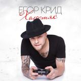 Egor Kreed Deluxe Versión 2015 iTunes
