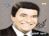 Karem Mahmoud Ennaby Ya Gamel